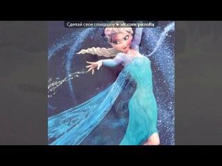 «Красивые Фото • fotiko.ru» под музыку Анна Бутурлина - Отпусти и забудь (OST Холодное сердце). Picrolla